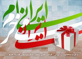 خرید کالای ایرانی مشکل بیکاری را حل میکند